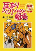 馬なり1ハロン劇場 2007秋(アクションコミックス)