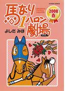 馬なり1ハロン劇場 2008春(アクションコミックス)
