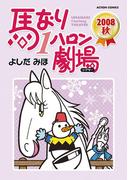 馬なり1ハロン劇場 2008秋(アクションコミックス)