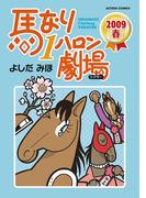 馬なり1ハロン劇場 2009春(アクションコミックス)