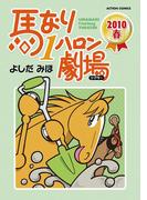 馬なり1ハロン劇場 2010春(アクションコミックス)