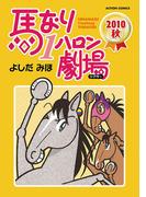 馬なり1ハロン劇場 2010秋(アクションコミックス)