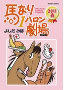 馬なり1ハロン劇場 2011春(アクションコミックス)