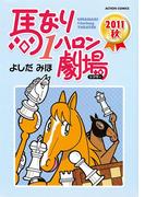 馬なり1ハロン劇場 2011秋(アクションコミックス)