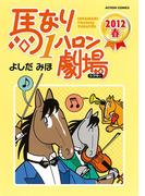 馬なり1ハロン劇場 2012春(アクションコミックス)