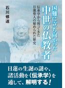 国難に立ち向かった中世の仏教者