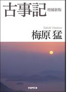古事記 増補新版(学研M文庫)