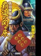 真田疾風録 覇道の関ヶ原(歴史群像新書)