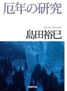 厄年の研究(学研M文庫)