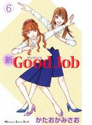 新Good Job グッジョブ(6)