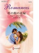 塔の館の花嫁(ハーレクイン・ロマンス)