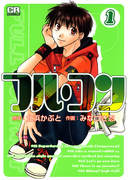 フル・コン(1)(CR comics)