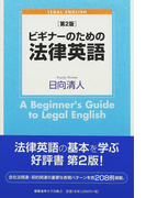 ビギナーのための法律英語 第2版
