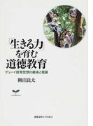 「生きる力」を育む道徳教育 デューイ教育思想の継承と発展