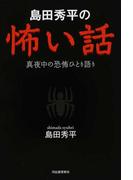 島田秀平の怖い話 真夜中の恐怖ひとり語り