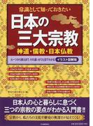 常識として知っておきたい日本の三大宗教 イラスト図解版 神道・儒教・日本仏教 ルーツから教えまで、その違いがひと目でわかる