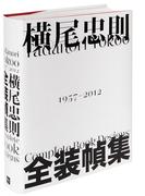 横尾忠則全装幀集 1957−2012