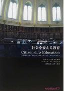 社会を変える教育 英国のシティズンシップ教育とクリック・レポートから (キーステージ21ソーシャルブックス)