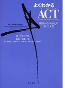 よくわかるACT〈アクセプタンス&コミットメント・セラピー〉 明日からつかえるACT入門