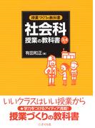 社会科授業の教科書 3・4年 (授業づくりの教科書)(授業づくりの教科書)
