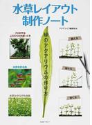 水草レイアウト制作ノート 緑のアクアリウムの作り方 (アクアライフの本)