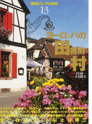 背景ビジュアル資料 13 ヨーロッパの田舎町・村