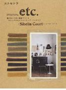 エトセトラ 選びぬいた色と雑貨でつくるわたしだけのクリエイティブ・インテリア