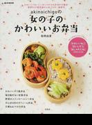 akinoichigoの女の子のかわいいお弁当 (e‐MOOK)(e‐MOOK)
