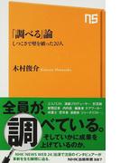 「調べる」論 しつこさで壁を破った20人 (NHK出版新書)(生活人新書)