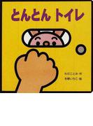 とんとんトイレ (ミニしかけベビー)