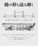 橋の形を読み解く 橋の構造や用途を理解するための実用的な入門書