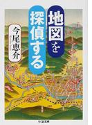 地図を探偵する (ちくま文庫)(ちくま文庫)
