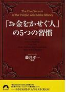 「お金をかせぐ人」の5つの習慣 (青春文庫)(青春文庫)