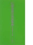 化粧品成分用語事典 2012