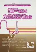 神戸で輝く女性経営者たち 神戸で活躍する女性トップリーダー24人 (KOBE Top leader Series)