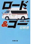 ロード&ゴー (双葉文庫)(双葉文庫)