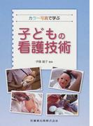 カラー写真で学ぶ子どもの看護技術
