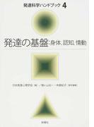 発達科学ハンドブック 4 発達の基盤