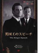 英国王のスピーチ 名作映画完全セリフ音声集 (スクリーンプレイ・シリーズ)