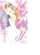 はぴまり こんなウェディングアリですか? 人は如何なる理由で結婚するのか? 小説オリジナルストーリー (FCαルルルnovels)(FCルルルノベルズ)