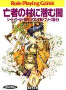 ソード・ワールドRPGリプレイ集バブリーズ編3 亡者の村に潜む闇(富士見ドラゴンブック)