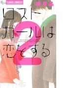 ロストガールは恋をする 2(フラワーコミックスα)