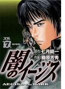 闇のイージス 7(ヤングサンデーコミックス)