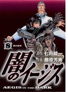 闇のイージス 8(ヤングサンデーコミックス)