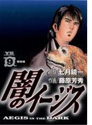 闇のイージス 9(ヤングサンデーコミックス)