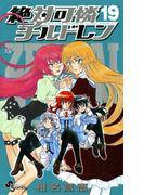 絶対可憐チルドレン 19(少年サンデーコミックス)