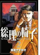 総理の椅子 2(ビッグコミックス)