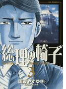 総理の椅子 3(ビッグコミックス)