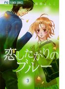 恋したがりのブルー 3(フラワーコミックス)