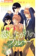 恋したがりのブルー 5(フラワーコミックス)